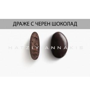Драже с черен шоколад